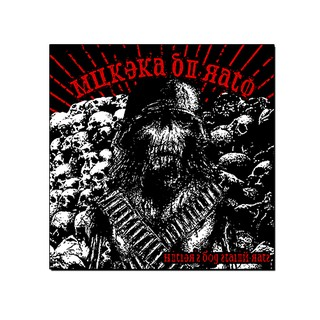 Mukeka di Rato - Hitler's Dog Stalin Rats [CD Digipack]
