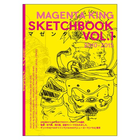 Magenta King Sketchbook Vol.1 (Magenta King)