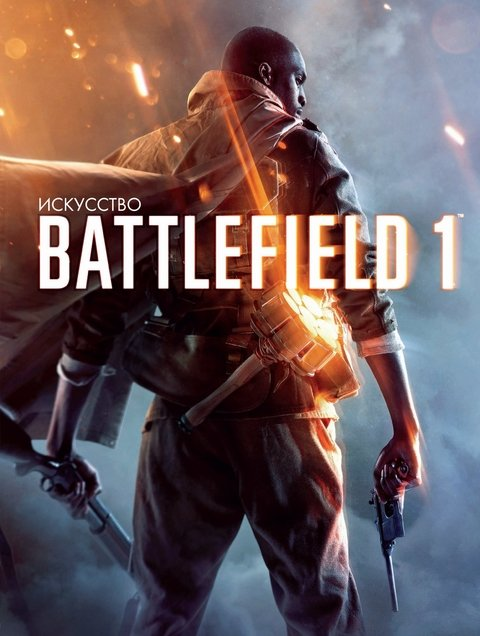 Libro: The Art of Battlefield 1