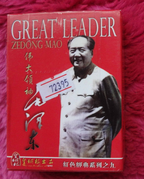 Chairman Mao Album Style Paper Playing Cards Poker Set