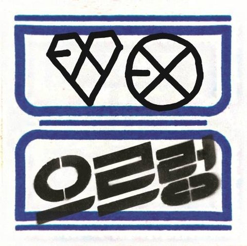 EXO - 1st Album Xoxo Repackage [GROWL]