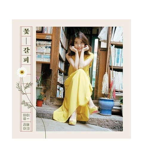 IU - Special Remake Mini Album [FLOWER MARK]