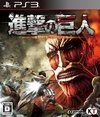 PS3 - ATTACK ON TITAN