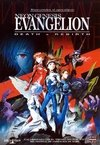 Neon Genesis Evangelion Death and Rebirth