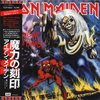 IRON MAIDEN - THE NUMBER OF THE BEAST (PAPER SLEEVE) (IMP/RU)