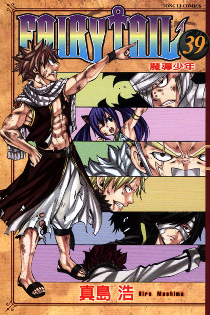 FAIRY TAIL VOL. 39