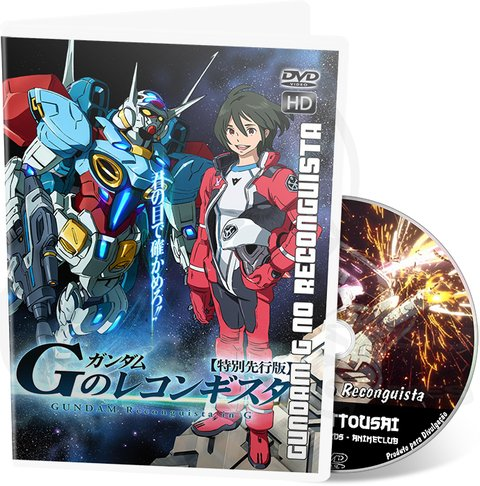 MOBILE SUIT GUNDAM G NO RECONGUISTA