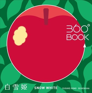 360° Book Snow White