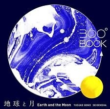 360° Book Earth and the Moon