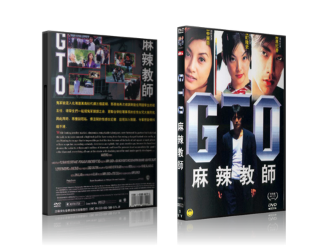 Great Teacher Onizuka Movie - comprar online