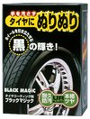 Soft99 Black Magic Cleaner 150 ml
