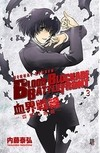 Blood Blockade Battlefront #03