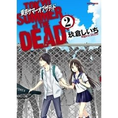 Tokyo Summer of the Dead #02