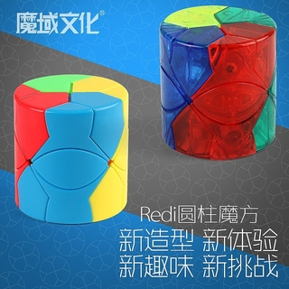 CUBO MOYU BARREL REDI en internet