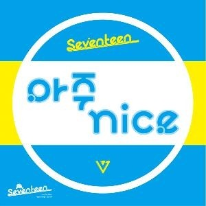 SEVENTEEN - 1st Album Repackage [VERY NICE] (Normal Edition)