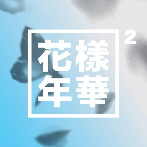 BTS - 4th Mini Album [IN THE MOOD FOR LOVE pt2] (Random) - comprar online