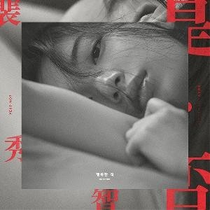 SUZY - 1st Mini Album [YES? NO?]