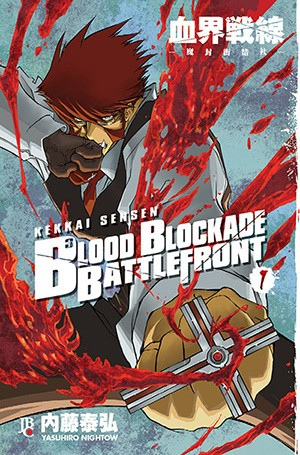 Blood Blockade Battlefront vol.1