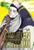Golden Kamuy #08