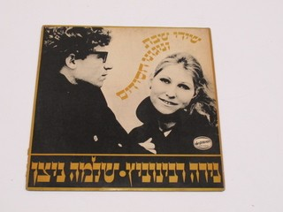 DISCO VINILO - SHABBATH AND JASSIDIC SONGS, NIRA RABINOVITZ (USADO)