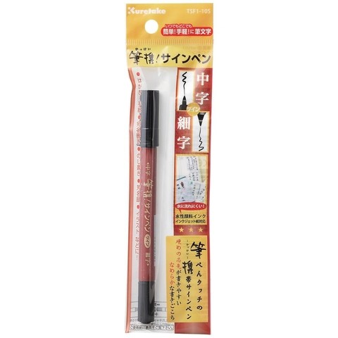 Kuretake Hikkei! Brush Pen Black - comprar online