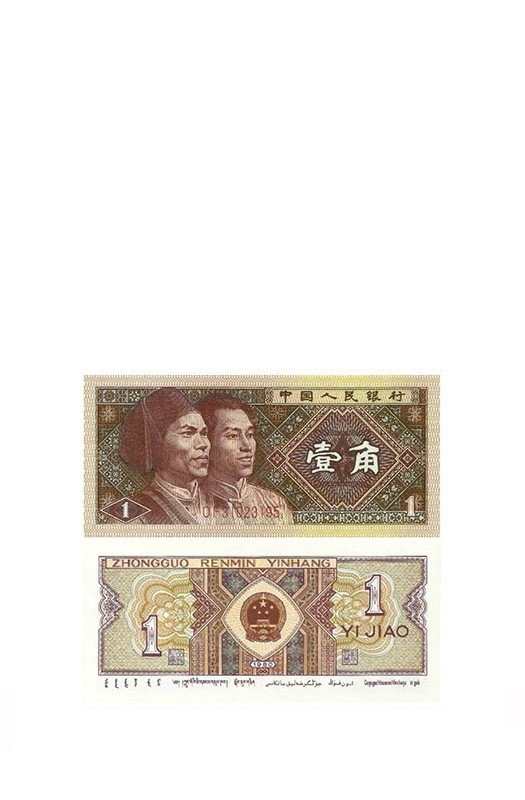 CEDULA CHINA ANO 1980 / 1990 1 JIAO
