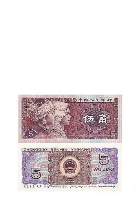 CEDULA CHINA ANO 1980 / 1990 5 JIAO
