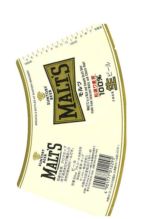 ROTULO SUNTORY BEER MALT'S 334 ML JAPAN