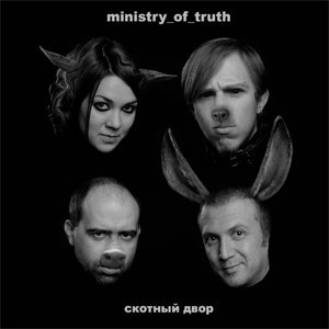 Ministry Of Truth -  СКОТНЫЙ ДВОР(CD)