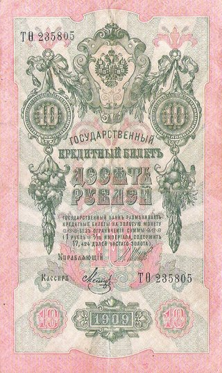 Billete de Rusia 1909