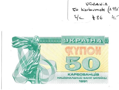 UCRANIA 1991, 50 KARBOVANETS, S.C