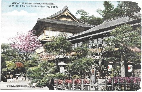 View of the shunpan- hotel. Shimonoseki