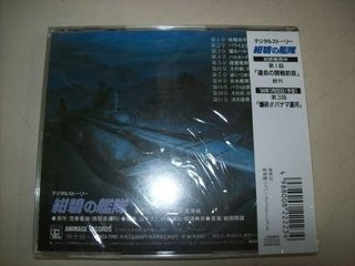 Cd - Azure Fleet - Second Episode - Pearl Harbor - Importado - comprar online