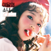 LOONA - [SINGLE] CHUU