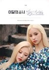 LOONA - [SINGLE] KIM LIP & JINSOUL