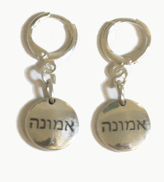 EMUNAH EARRINGS WITH SOLID SILVER PENDANT WITH HEBREW INSCRIPTION (Good Vibes Collection)