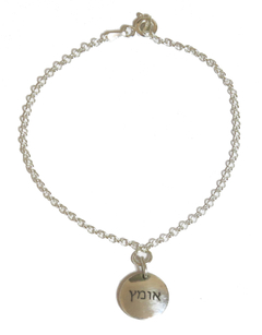 EMUNAH bracelet WITH SOLID SILVER PENDANT WITH HEBREW INSCRIPTION (Good Vibes Collection)