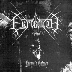 EVROKLIDON - The Flame of Sodon (versão ucraniana)