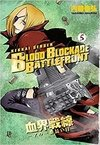 Blood Blockade Battlefront - Vol. 5