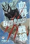 Blood Blockade Battlefront - Vol. 7