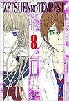 Zetsuen no Tempest - Volume 8