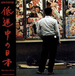 Various -   Japan In Decline LP