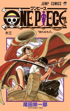 One Piece Vol.3 『Encomenda』