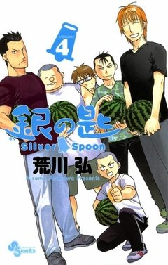 Gin no Saji (Silver Spoon) Vol.4 『Encomenda』