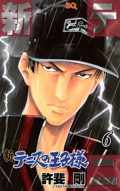 Shin Tennis no Ouji-sama Vol.6 『Encomenda』