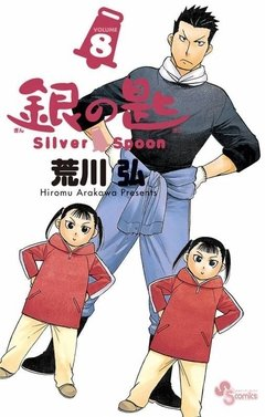 Gin no Saji (Silver Spoon) Vol.8 『Encomenda』