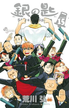 Gin no Saji (Silver Spoon) Vol.15 『Encomenda』
