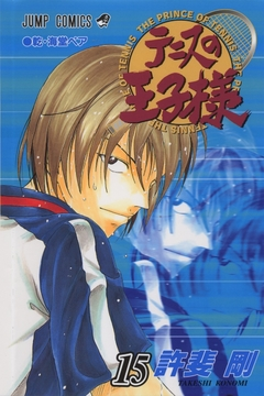 Tennis no Ouji-sama Vol.15 『Encomenda』